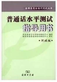 全国普通话培训测试丛书:普通话水平测试指导用书(河北版)
