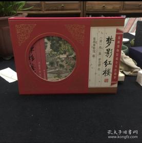 梦影红楼:旅顺博物馆藏全本红楼梦