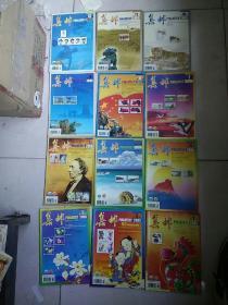集邮2005年(1-12)12本合售