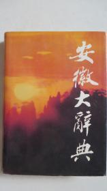 安徽大辞典