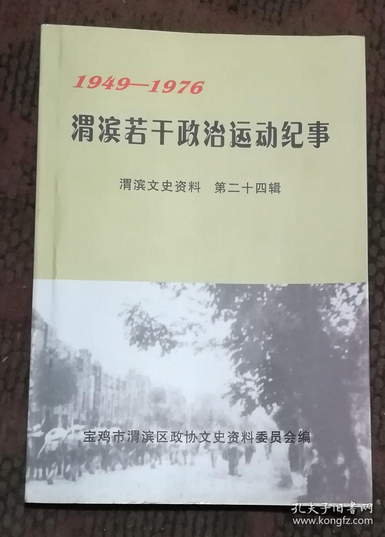 渭滨文史资料第二十四辑   1949--1976渭滨若干政治运动纪事