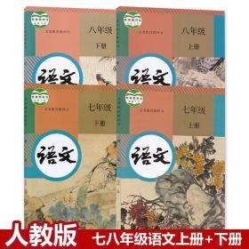 人教版初中语文全套4本 新版