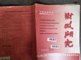 财政研究 2004 11