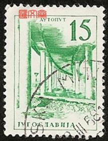 外国邮票-南斯拉夫【高架桥下】好信销邮票一枚