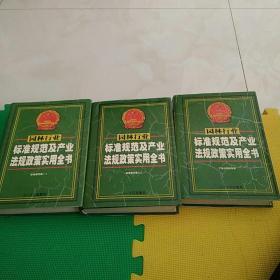 园林行业标准规范及产业法规政策实用全书——1-3卷全。