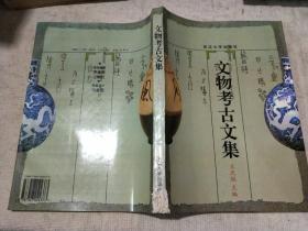 文物考古文集  王光镐   16开平装(内有多张图)
