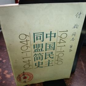 中国民主同盟简史