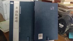 9787805268507  历代碑帖精粹:晋王羲之尺牍