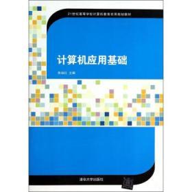 计算机应用基础/21世纪高等学校计算机教育实用规划教材 正版 李淑红  9787302326441