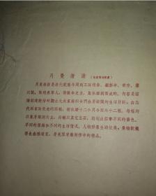 1960年挂历 月曼清游 14页全