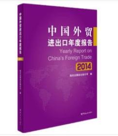 中国外贸进出口年度报告(2014)    9F25d