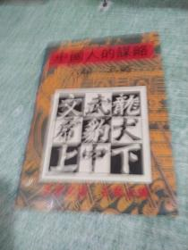 中国人的谋略:六韬.三略