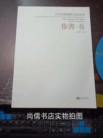 江苏省国画院名家系列 徐善卷