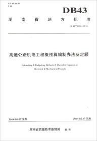 高速公路机电工程概预算编制办法及定额(DB 43/T 859-2014)