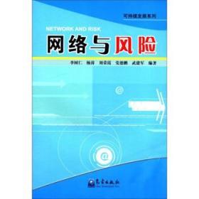可持续发展系列:网络与风险 正版 李树仁 等  9787502953935