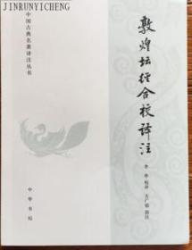 敦煌坛经合校译注-中国古典名著译注丛书 中华书局