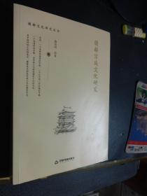 赣鄱宗族文化研究(作者签赠本)