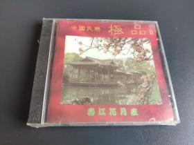 中国音乐极品 VCD光盘 全新未拆封