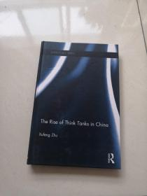 The Rise of Think Tanks in China