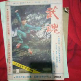 武魂1983.1