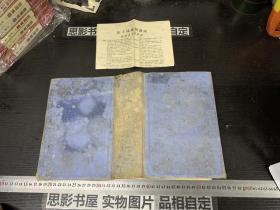 物理学精义【布面精装 中华民国18年初版】赠送一份原子能通俗讲座