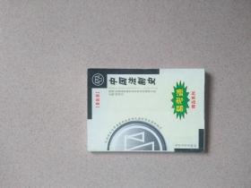 《中国法制史》