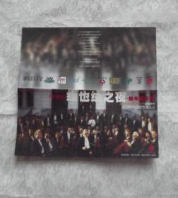 夕阳红 维也纳之夜 -新年音乐会-奥地利莫扎特交响乐团盛情演出 2002年 节目单  送观看票