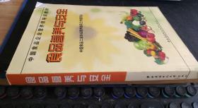 食品营养与安全 中国食品工业协会营养指导工作委员会 / 中国广播电视大学出版社 / 2006-02 / 平装