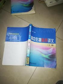 高中生物奥赛讲义(上下册) +  高中生物竞赛题典   施忆 著 / 浙江大学出版社 / 2008     3本合售