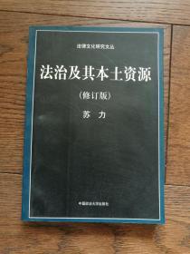 法治及其本土资源( 修订版)