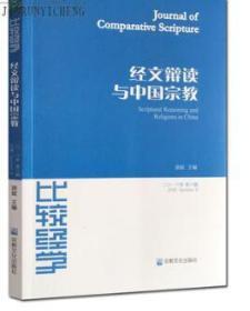 经较经学 经文辩读与中国宗教2016第八辑 中英二种文字 宗教文化出版社