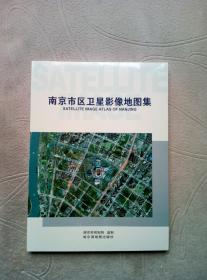 南京市区卫星影像地图集(全新未拆封)