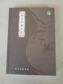 磐安中药文化
