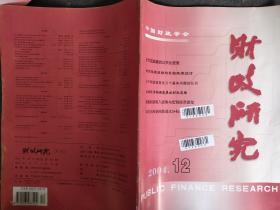 财政研究 2004 12