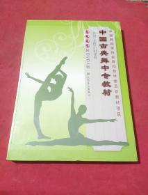 中国古典舞中专教材:1年级(女班)示例课程