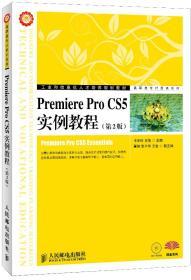 Premiere Pro CS5实例教程(第2版) 正版 韦华玲,王楠   9787115291493