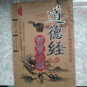 道德经的智慧全集:影响中华民族2500年的道家开山之作