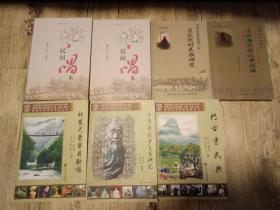 中国汉族民歌第一村 吕家河村民歌研究【诗歌类】.【仅印2000册】