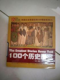 100个历史谜案