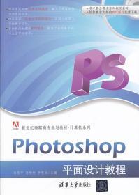 新世纪高职高专规划教材计算机系列:Photoshop平面设计教程 正版 朱伟华,孙炳欣,李雪冰   9787302308850