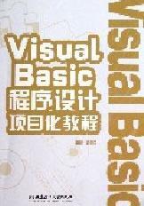 Visual Basic程序设计项目化教程 正版 李向伟  9787564073107