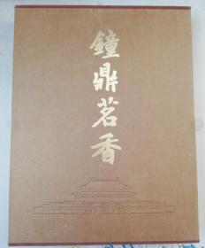 钟鼎茗香(四):世襄旧物新赏9787501039982精装