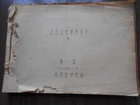 1958年【人民公社资料索引(第1—5期)油印本】南京农学院