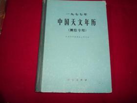 一九七七年中国天文年历