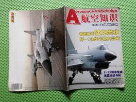 航空知识【2007年 第2期】
