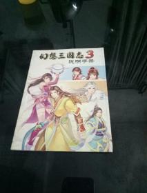 幻想三国志3  说明手册