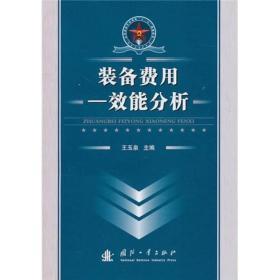 """总装部队军事训练""""十一五""""统编教材:装备费用-效能分析"""