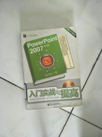 PowerPoint 2007中文版入门实战与提高