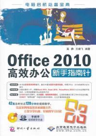 Office2010高效办公新手指南针(附光盘) 正版 高静,王啸飞著  9787514203417