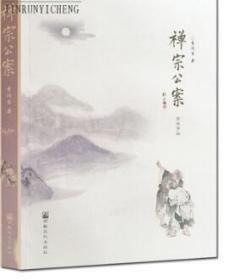 禅宗公案 简体字版 李润生著 宗教文化出版社